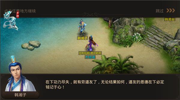 """百变大卡秀 《问道》手游""""变幻乾坤""""今日震撼上线"""