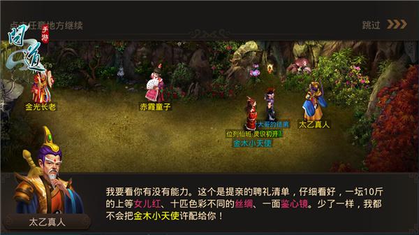 《问道》手游资料片爆料:结婚系统