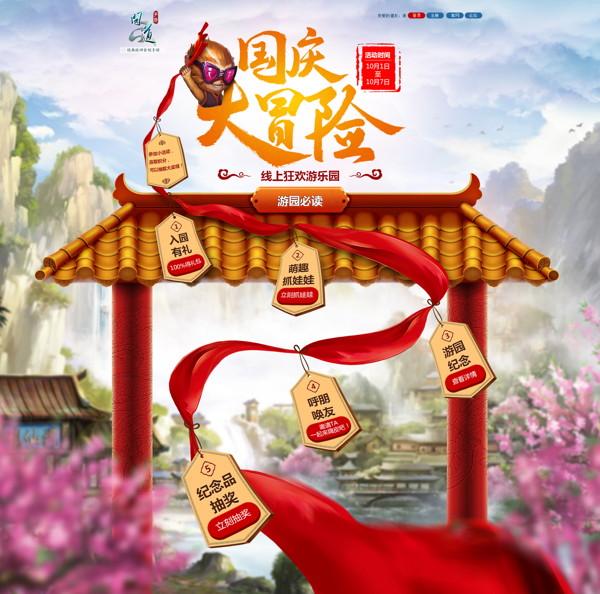 盛世狂欢 《问道》手游国庆节活动来了