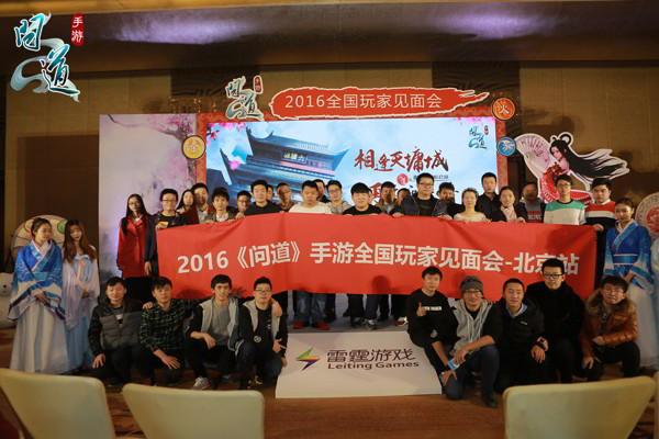 飞升和法宝系统曝光 《问道》手游北京玩家见面会回顾